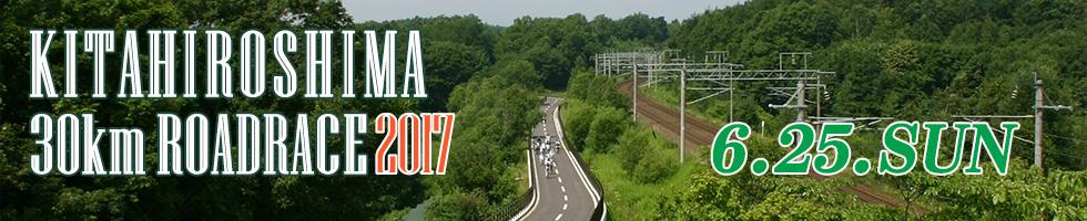 きたひろしま30kmロードレース2017 【公式】