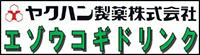株式会社 ヤクハン製薬